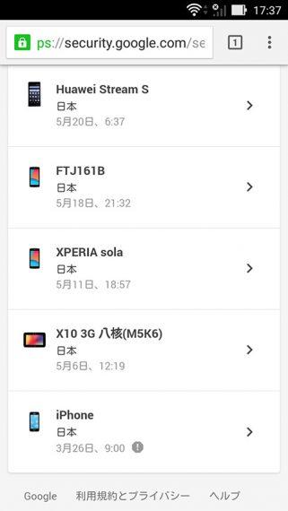 20160602-google-2