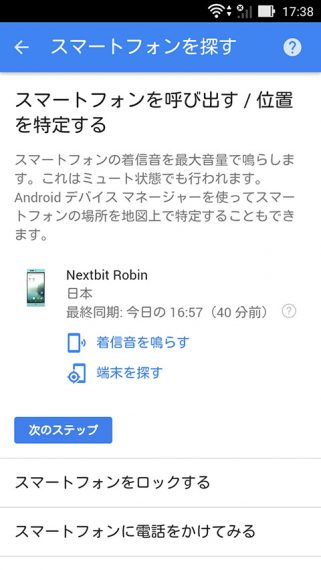 20160602-google-3