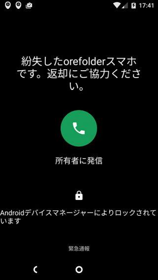 20160602-google-6