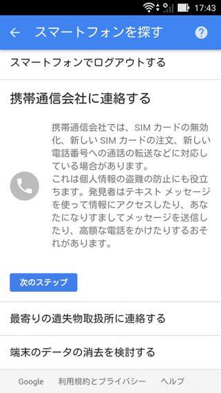 20160602-google-7