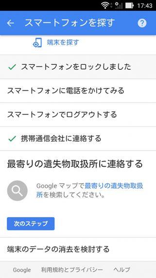 20160602-google-8