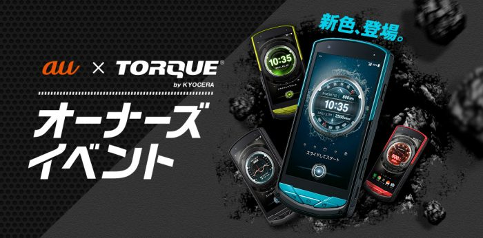20160602-torque-1