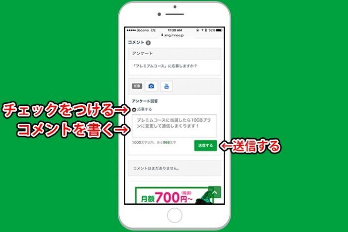 20160604-mineo-3
