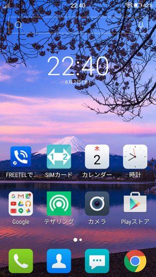 20160605-rei-2
