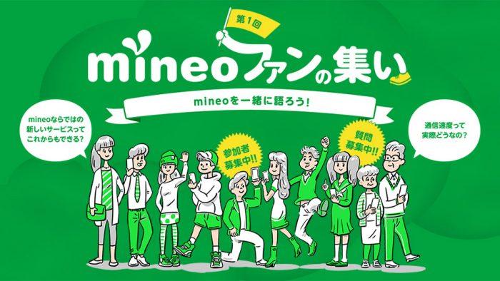 20160608-mineo-1
