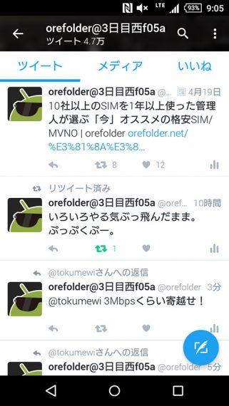 20160615-twitter-4