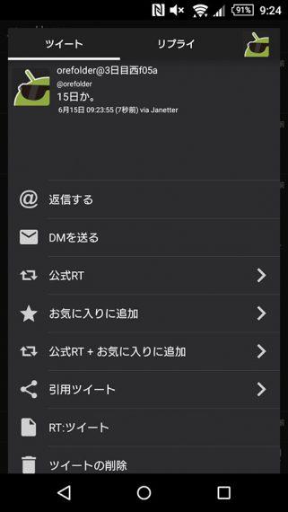 20160615-twitter-6