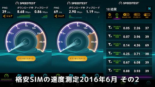 20160616-sim-0