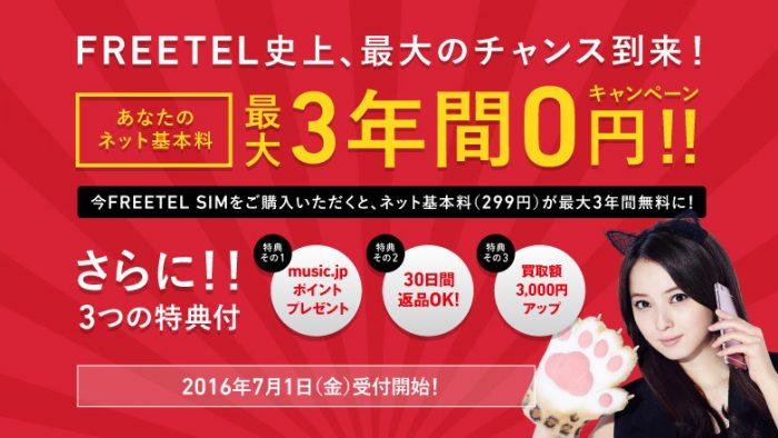 20160627-freetel-1