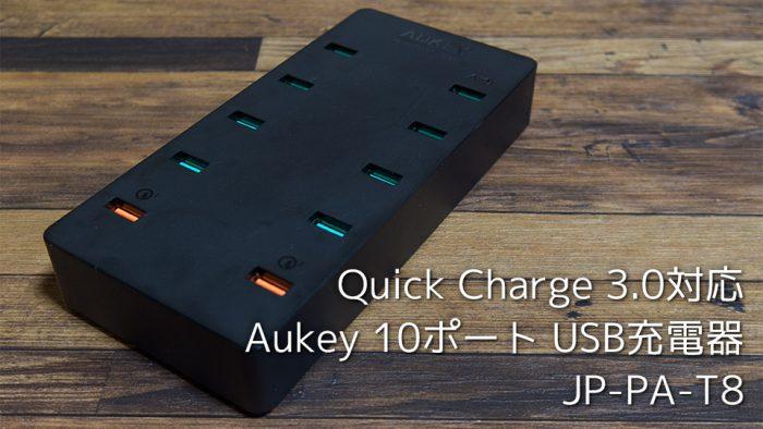 20160629-aukey-1