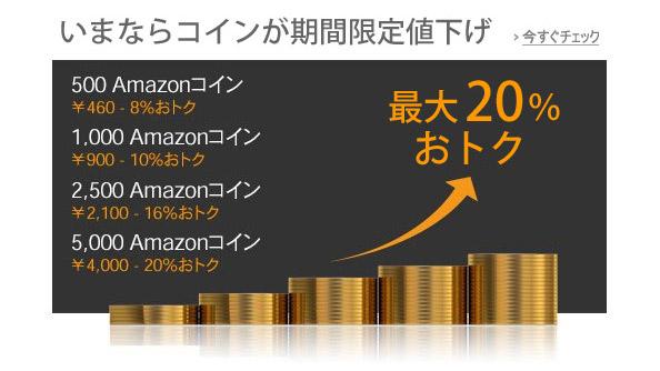 20160630-amazoncoin-1