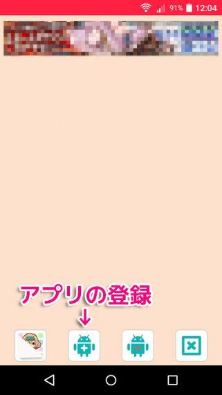 jp.bebeit.ninjafolder-2