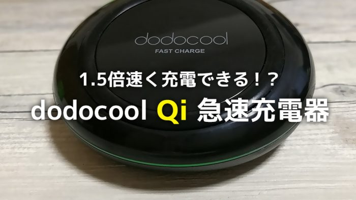 20160706-dodocool-1