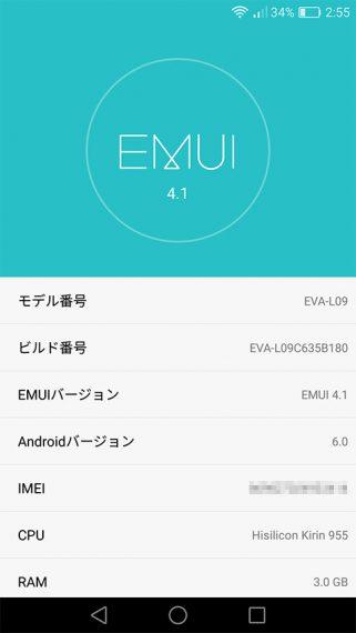 20160707-emui-10