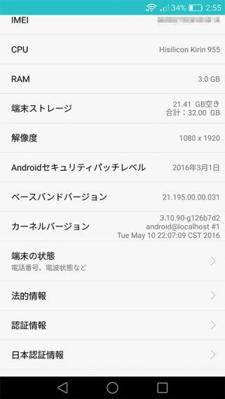 20160707-emui-11