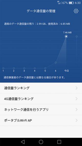 20160707-emui-12