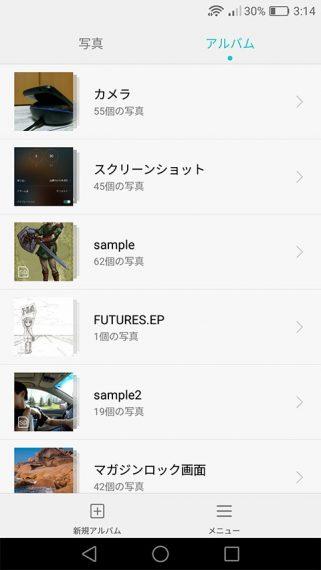 20160707-emui-40