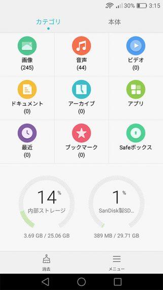 20160707-emui-43