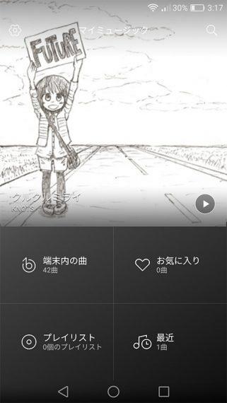 20160707-emui-45