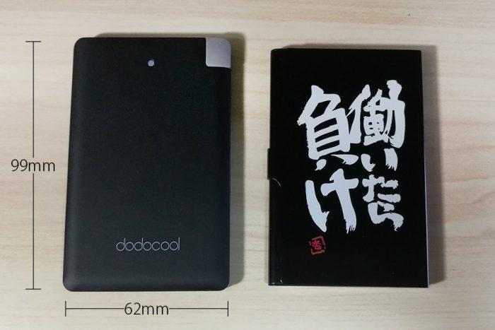 20160713-dodocool-2