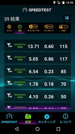 20160713-sim-1