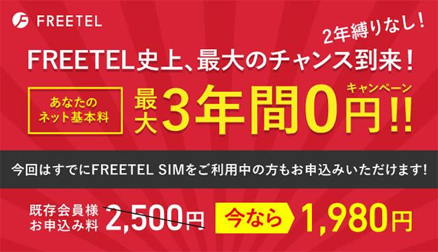 20160714-freetel-1