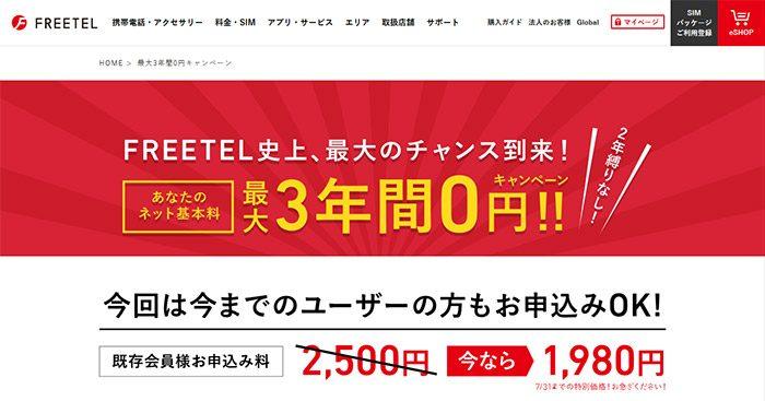 20160714-freetel-2