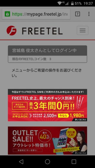 20160714-freetel-3