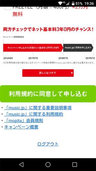 20160714-freetel-5