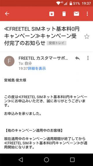 20160714-freetel-7