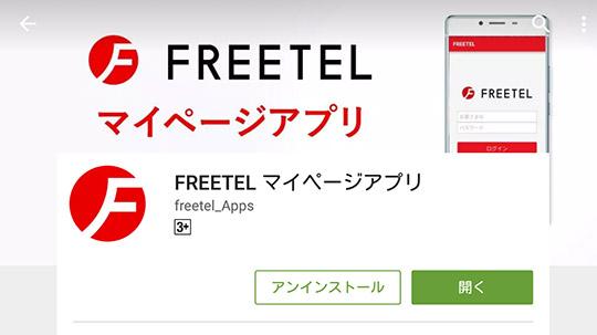 20160726-freetel-0