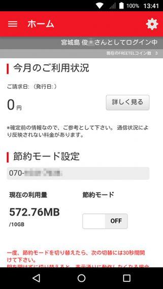 20160726-freetel-2