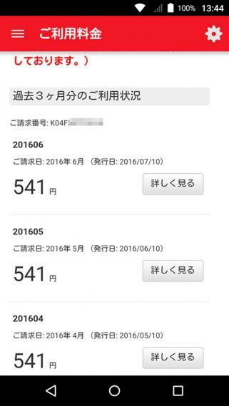 20160726-freetel-3