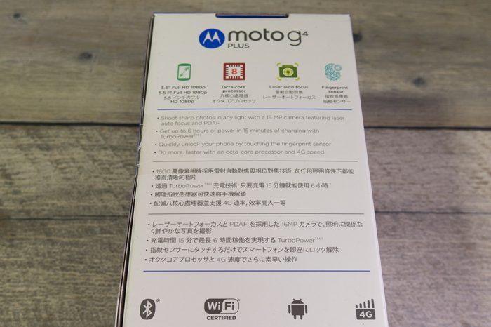 20160726-moto-3
