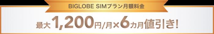 20160802-biglobe-2