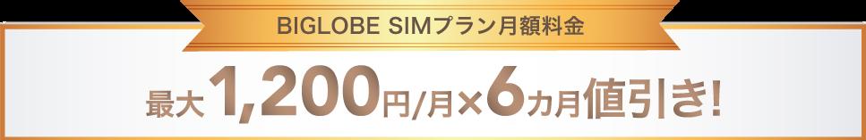 20160609-biglobe