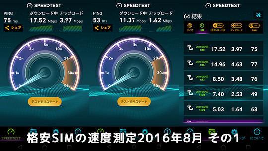 20160804-sim-0