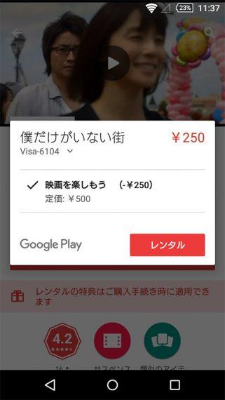 20160806-play-9