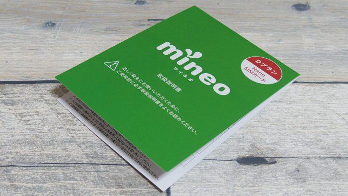 20160807-mineo-1