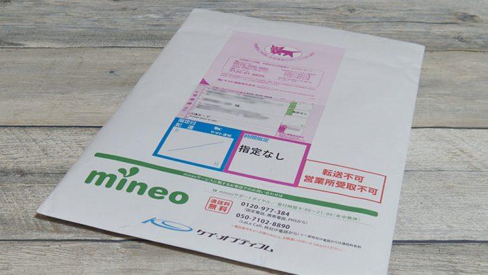 20160807-mineo-4