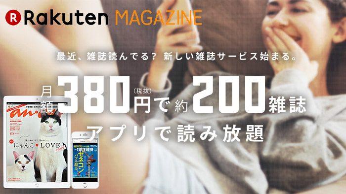 20160809-rakuten-1