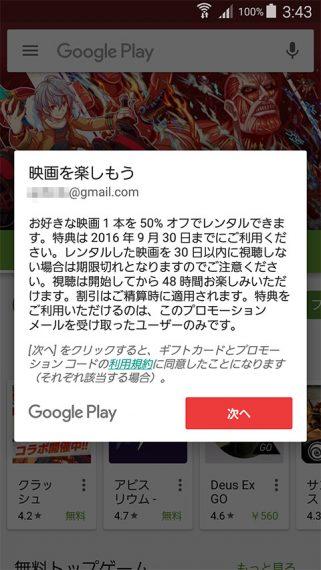 20160824-play-3