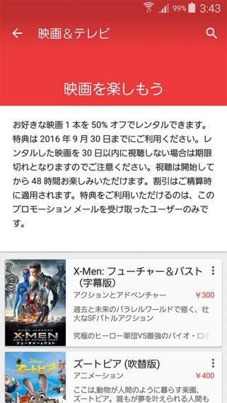 20160824-play-4