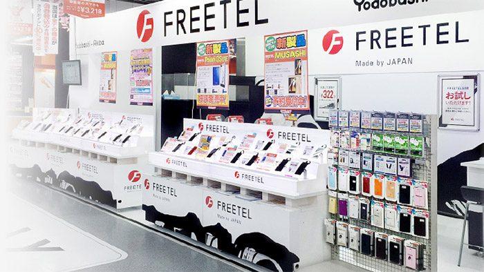 20160826-freetel-1