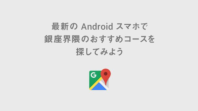 20160826-google-3