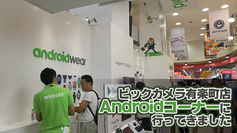 20160827-android-1