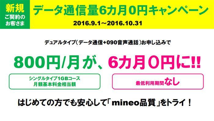 20160830-mineo-3