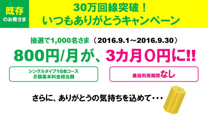 20160830-mineo-4