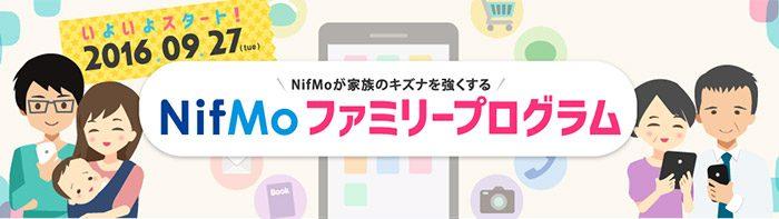 20160901-nifmo-1