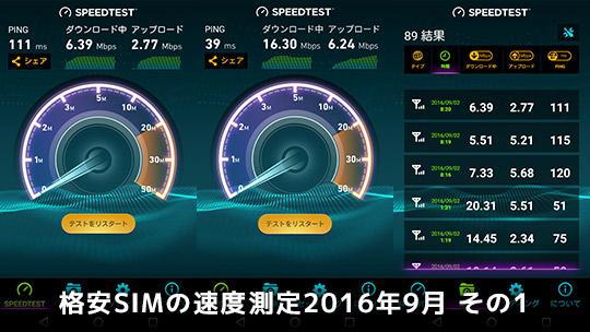 20160902-sim-0